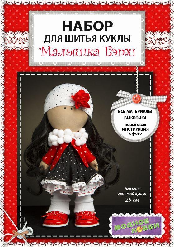 Текстильные куклы своими руками наборы