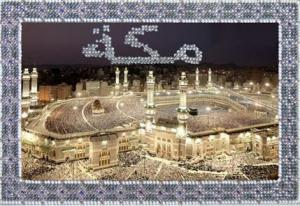 Мечети мира.Мечеть Аль Харам в Мекке. Размер - 20 х 13,5 см.