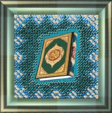 Коран(с акрил. рамкой).  Размер - 6,5 х 6,5 см.