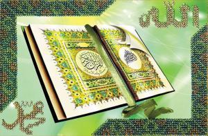 Коран-ниспосланный Аллахом Пророку Мухаммаду. Размер - 20 х 14 см.