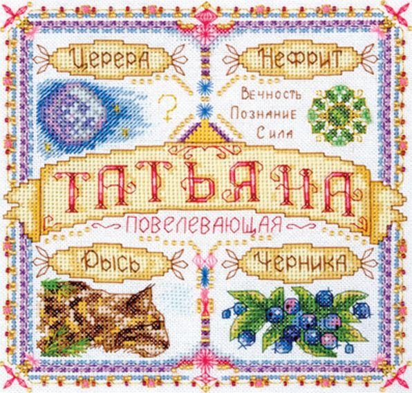 Схема для вышивки крестом татьяна