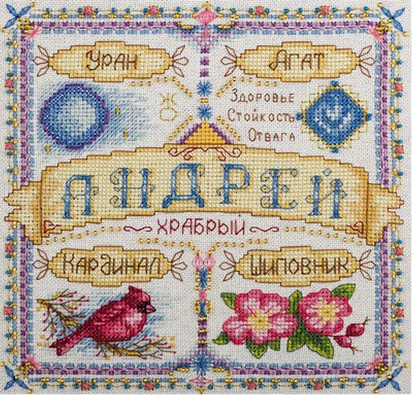 Вышивка крестом с именем сергей